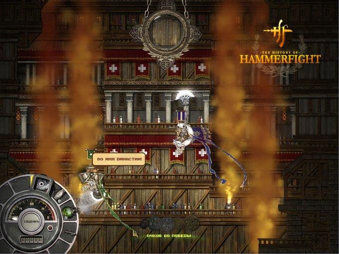 Следующие ссылки для вставки скриншота Hammerfight на страниц.