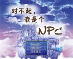 《对不起,我是个NPC》硬盘版