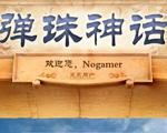 《弹珠神话》  中文硬盘版