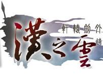 《轩辕剑外传汉之云》官方中文版