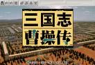 三國志曹操傳簡體中文硬盤版