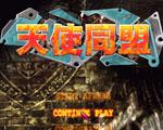 天使同盟中文硬盤版