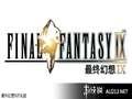 《最终幻想9(PS1)》PSP截图-2