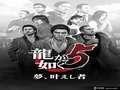 《如龙5 圆梦者》PS3截图-482