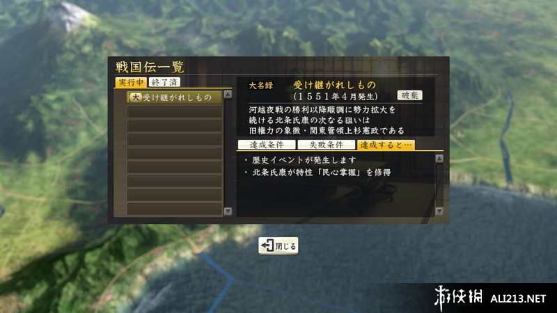 《信长之野望 创造》PS3截图