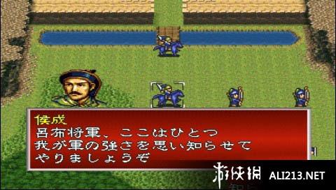 三国志英杰传(PS1)游戏图片欣赏