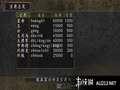 《三国志9 威力加强版》PSP截图-28