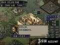《三国志9 威力加强版》PSP截图-20