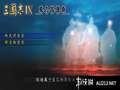 《三国志9 威力加强版》PSP截图-6