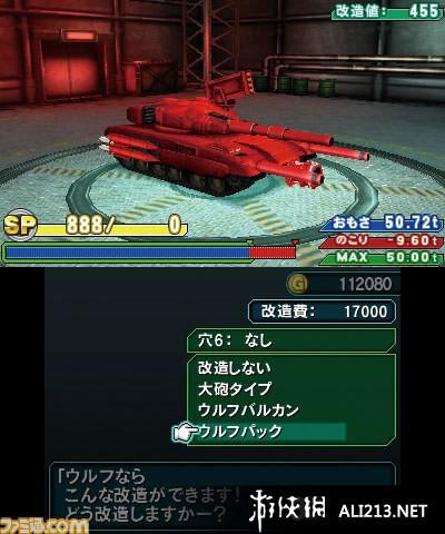 《重装机兵4 月光歌姬》3DS截图