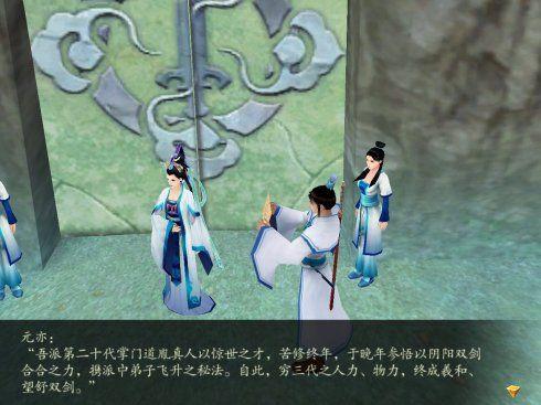 《仙剑奇侠传4》精美游戏截图(第四辑)-7