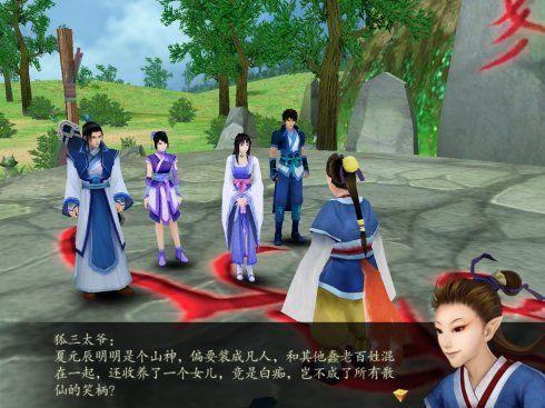 《仙剑奇侠传4》精美游戏截图(第四辑)-1