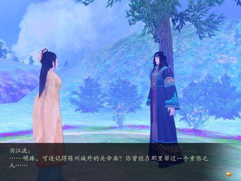 《仙剑奇侠传4》精美游戏截图(第四辑)-4