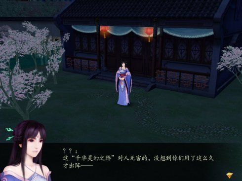 《仙剑奇侠传4》精美游侠截图(第二辑)-8