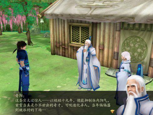 《仙剑奇侠传4》精美游戏截图(第四辑)-10