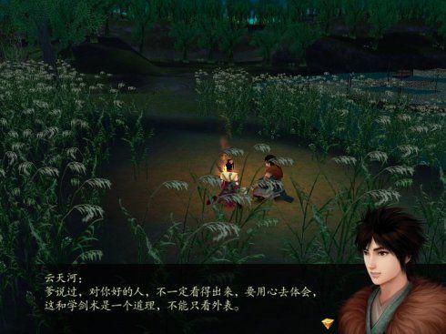 《仙剑奇侠传4》精美游侠截图(第一辑)-6