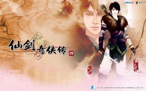 《仙剑奇侠传4》精美壁纸(第三辑)-3
