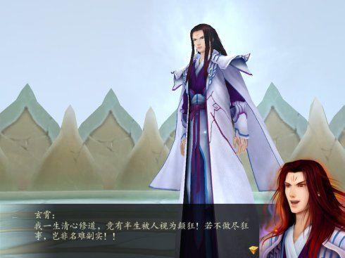 《仙剑奇侠传4》精美截图(第十五辑)-3