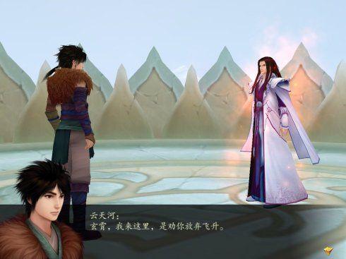 《仙剑奇侠传4》精美截图(第十四辑)-4