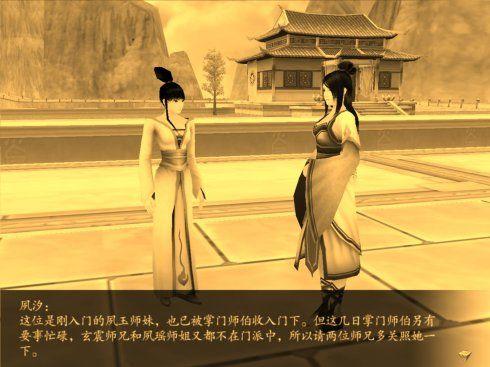 《仙剑奇侠传4》精美截图(第十二辑)-9