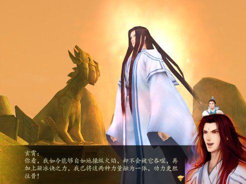 《仙剑奇侠传4》精美截图(第十二辑)-10