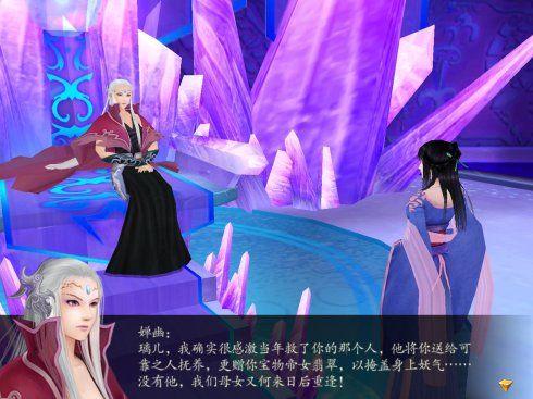 《仙剑奇侠传4》精美截图(第十一辑)-1