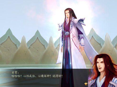 《仙剑奇侠传4》精美截图(第十四辑)-9
