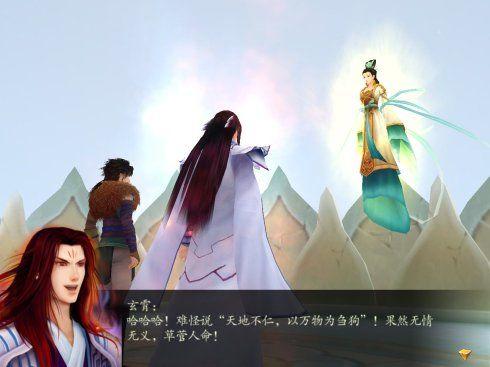 《仙剑奇侠传4》精美截图(第十三辑)-5