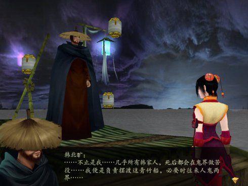 《仙剑奇侠传4》精美截图(第十辑)-1