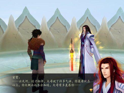 《仙剑奇侠传4》精美截图(第十三辑)-10