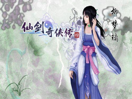 《仙剑奇侠传4》精美壁纸(第七辑)-1