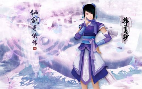 《仙剑奇侠传4》精美壁纸(第八辑)-2