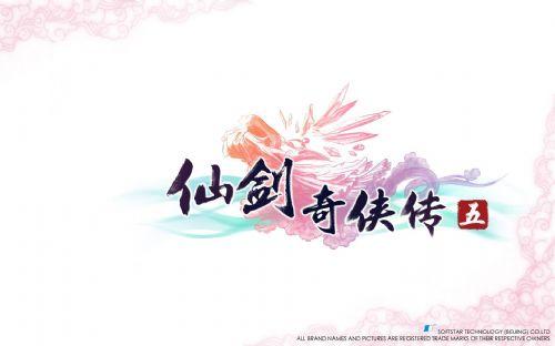 《仙剑奇侠传5》精美壁纸【第一辑】-2