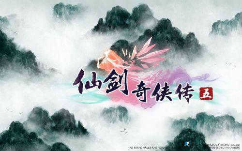 《仙剑奇侠传5》精美壁纸【第二辑】-2
