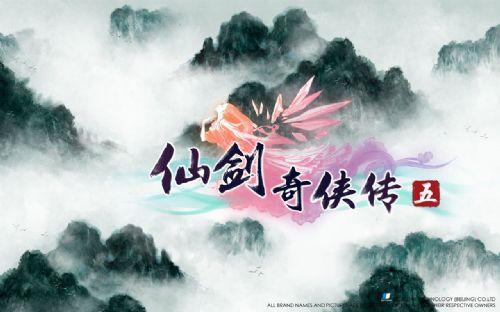 《仙剑奇侠传5》精美壁纸【第二辑】-3