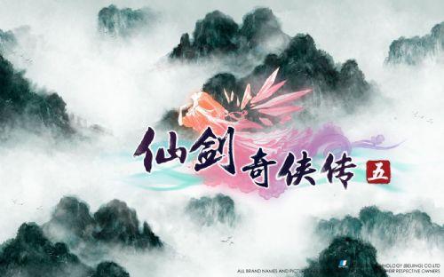 《仙剑奇侠传5》精美壁纸【第二辑】-1
