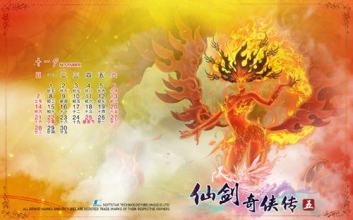 《仙剑奇侠传5》精美壁纸【第二十辑】-2