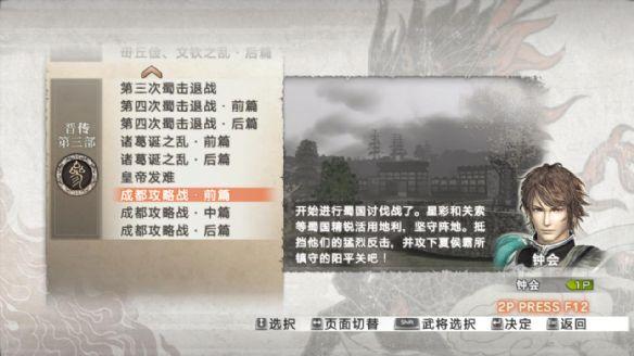 《真三国无双6:猛将传》中文版截图