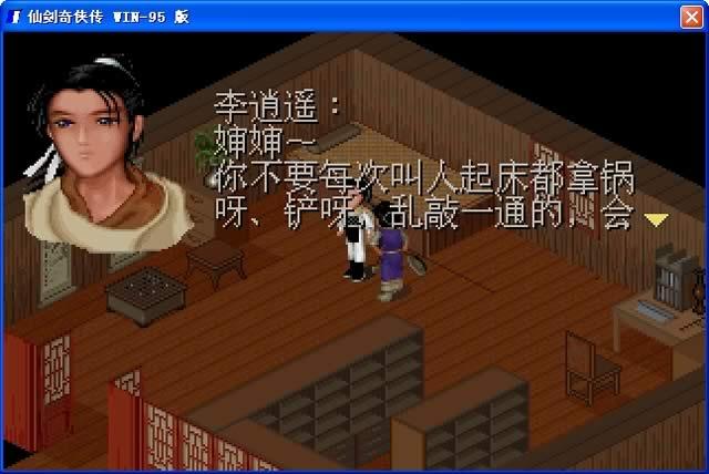 仙剑奇侠传98柔情游戏图片欣赏