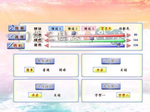 幻想三国志四外传游戏图片欣赏