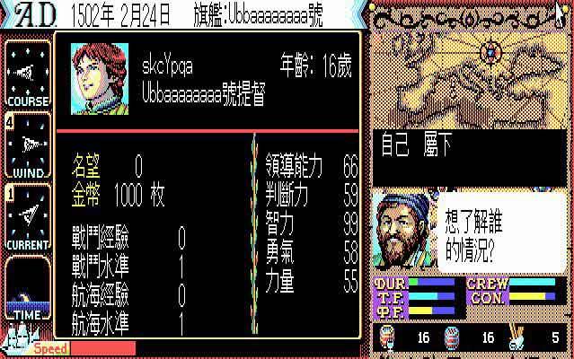 《大航海时代》免安装中文版