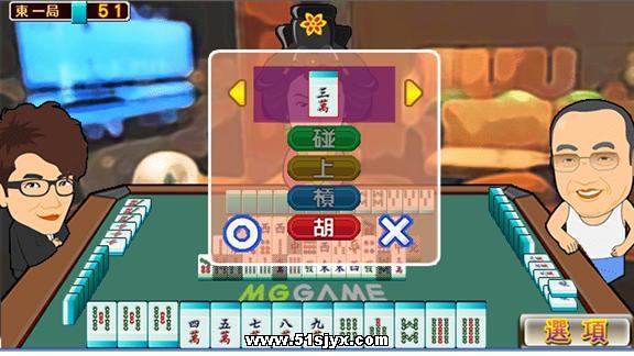 明星 三 缺 一 2002 繁體 中文 版