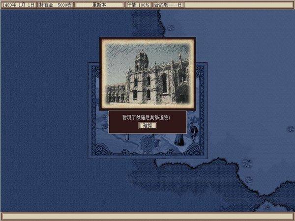 《大航海时代3》免安装中文版