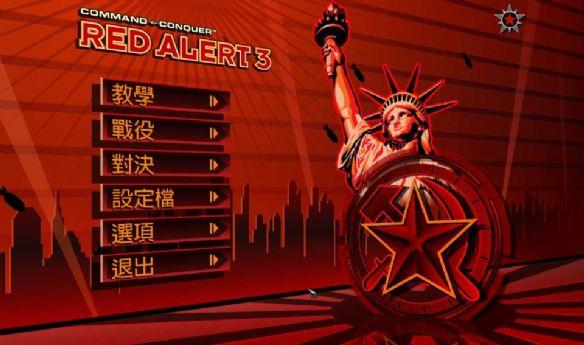 《命令与征服:红色警戒3》游戏截图