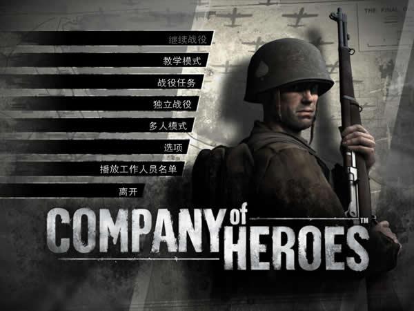 英雄连 v2.700.2.42中文安装版