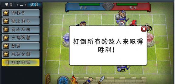 《英雄学院》游戏中文截图