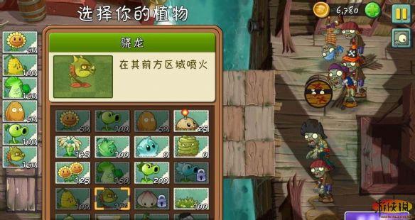 《植物大战僵尸2:奇妙时空之旅》游戏截图-2