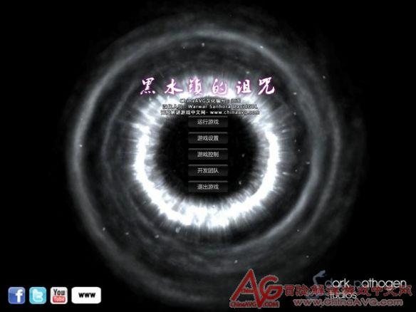《黑水镇的诅咒 》游戏中文截图