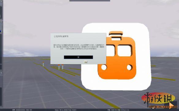 《模拟火车2014》中文游戏截图