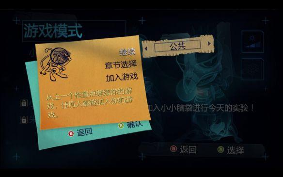 《小小脑袋》中文截图